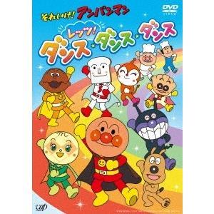 それいけ!アンパンマン レッツ!ダンス・ダンス・ダンス [DVD+CD] DVD|タワーレコード PayPayモール店