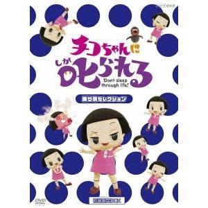 岡村隆史 チコちゃんに叱られる!「乗り物セレクション」<初回生産限定版> DVD ※特典あり