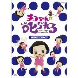 岡村隆史 チコちゃんに叱られる!「乗り物セレクション」<通常版> DVD