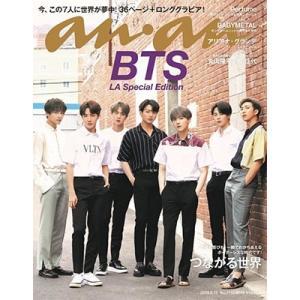 an an 増刊 2019年8月15日号 表紙:BTS (スペシャル版) Magazine