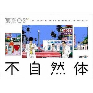 東京03 第20回東京03単独公演 不自然体 DVD