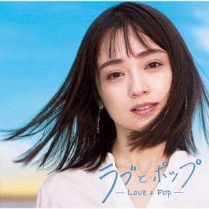 Various Artists ラブとポップ 〜大人になっても忘れられない歌がある〜 mixed by DJ和 CD