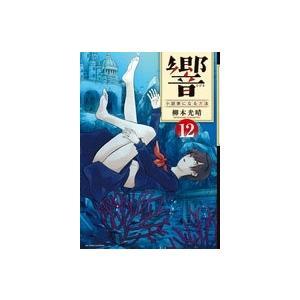 柳本光晴 響〜小説家になる方法〜 12 COMIC