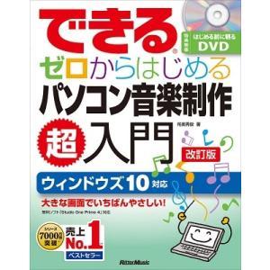 侘美秀俊 できるゼロからはじめるパソコン音楽制作超入門 改訂版 [BOOK+DVD] Book