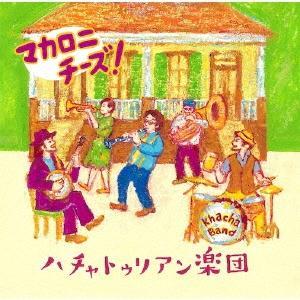 ハチャトゥリアン楽団 マカロニチーズ! CD