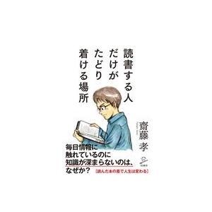 齋藤孝 (教育学者) 読書する人だけがたどり着ける場所 Book