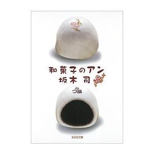 坂木司 和菓子のアン Book