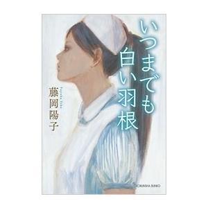 藤岡陽子 いつまでも白い羽根 Book