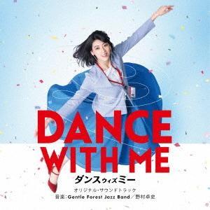 GENTLE FOREST JAZZ BAND ダンスウィズミー オリジナル・サウンドトラック CD