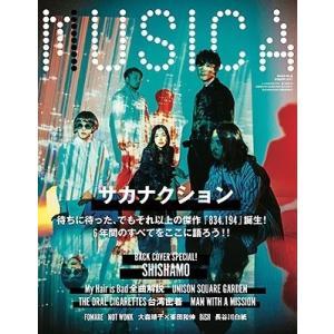 MUSICA 2019年7月号 Magazine