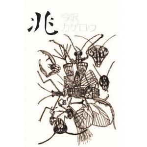 今沢カゲロウ 兆/kizashi CD