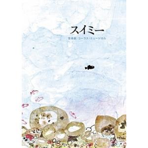 音楽劇 コーラス・ミュージカル スイミー [CD+楽譜] CD