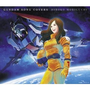 森口博子 GUNDAM SONG COVERS<初回限定スリーブケース仕様> CD