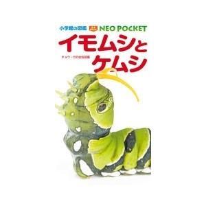 鈴木知之 小学館の図鑑NEO POCKET イモムシとケムシ チョウ・ガの幼虫図鑑 Book