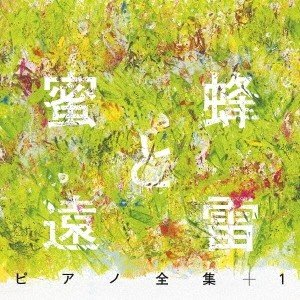 Various Artists 『蜜蜂と遠雷』ピアノ全集+1[完全盤] CD