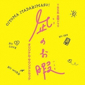 Original Soundtrack TBS系 金曜ドラマ 凪のお暇 オリジナル・サウンドトラック CD