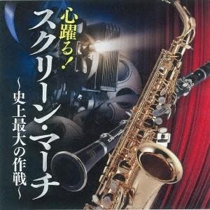 航空自衛隊航空中央音楽隊 心躍る!スクリーン・マーチ〜史上最大の作戦〜 CD