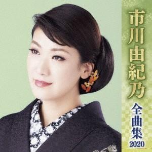 市川由紀乃 市川由紀乃 全曲集 2020 CD