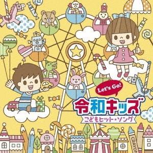 Various Artists Let's Go!令和キッズ こどもヒット・ソング〜うたっちゃう!おどっちゃう!〜 CD