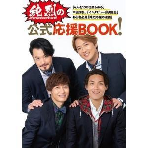 純烈 純烈の【公式】応援BOOK! Book|tower
