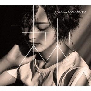 山本彩 棘 [CD+DVD]<初回限定盤> 12cmCD Single