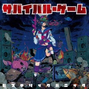 ヒステリックパニック サバイバル・ゲーム [CD+DVD]<初回限定盤> CD