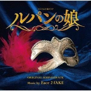 Original Soundtrack フジテレビ系ドラマ ルパンの娘 オリジナルサウンドトラック CD