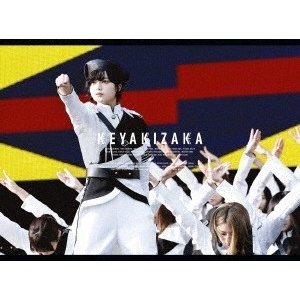 欅坂46 欅共和国2018<初回生産限定盤> DVD