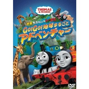 映画 きかんしゃトーマス Go!Go!地球まるごとアドベンチャー DVD