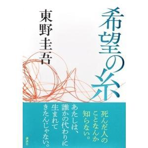 東野圭吾 希望の糸 Book