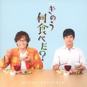 澤田かおり ドラマ24 きのう何食べた? オリジナル・サウンドトラック CD