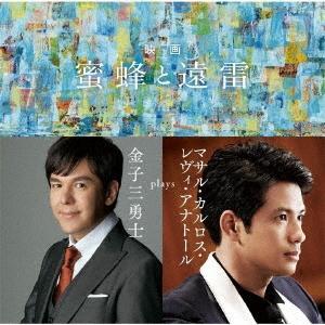 金子三勇士 映画「蜜蜂と遠雷」〜金子三勇士 plays マサル・カルロス・レヴィ・アナトール SHM-CD