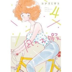 コナリミサト 凪のお暇 4 COMIC