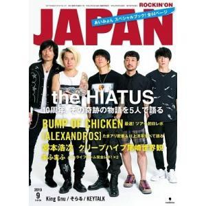 ROCKIN'ON JAPAN 2019年9月号 Magazine|tower