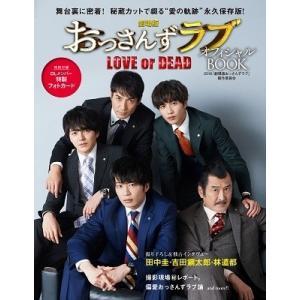 劇場版おっさんずラブ〜LOVE or DEAD〜 オフィシャルブック Book ※特典あり