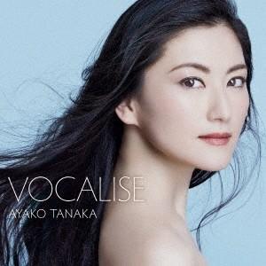 田中彩子 ヴォカリーズ CD