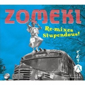 Various Artists ぞめき八 リミックス・ストゥペンダス! CD