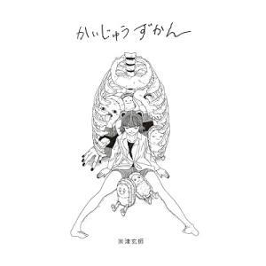 米津玄師 かいじゅうずかん / 新装版 [BOOK+CD] Book|tower