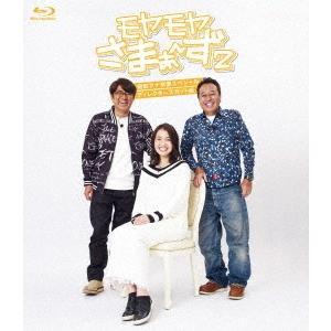 さまぁ〜ず モヤモヤさまぁ〜ず2 福田アナ卒業SP ディレクターズカット版 Blu-ray Disc