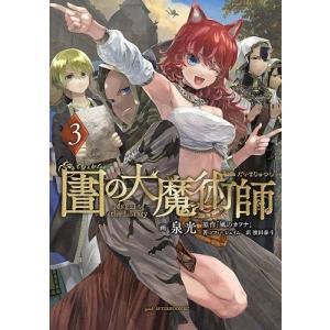 泉光 図書館の大魔術師 3 COMIC