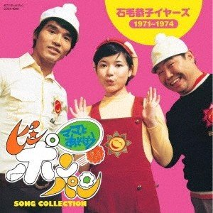 Various Artists ママとあそぼう!ピンポンパン SONG COLLECTION 石毛恭子 イヤーズ(1971〜1974) CD