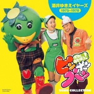 Various Artists ママとあそぼう!ピンポンパン SONG COLLECTION 酒井ゆきえ イヤーズ(1975〜1978) CD
