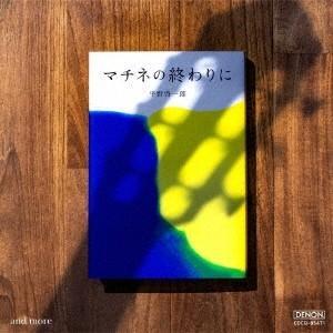 福田進一 マチネの終わりに and more CD