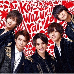 King & Prince koi-wazurai<通常盤> 12cmCD Single ※特典あり