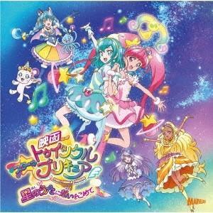 Various Artists 『映画スター☆トゥインクルプリキュア 星のうたに想いをこめて』主題歌...