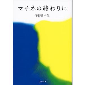 平野啓一郎 マチネの終わりに Book