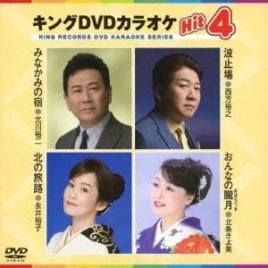 キングDVDカラオケHit4 Vol.180 DVD