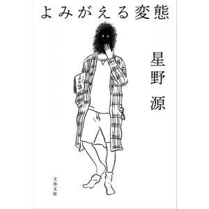 星野源 よみがえる変態 Book