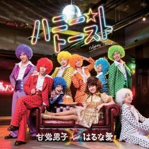 甘党男子 ハニートースト featuring はるな愛 12cmCD Single