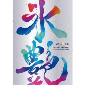 高橋大輔 氷艶hyoen2019-月光かりの如く- Official Art Book Book